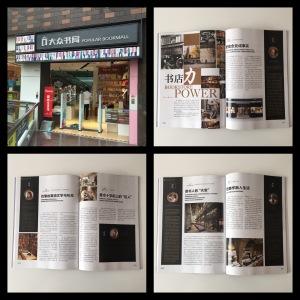 2016 06-26 China Book Magazine